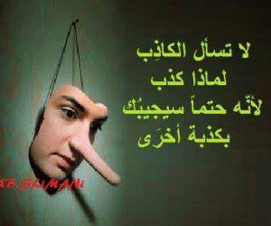 غلافات فيس بوك مكتوب عليها كلام عن الكذب
