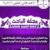 تحميل العدد الثاني من مجلة الباحث للدراسات القانونية والقضائية  pdf