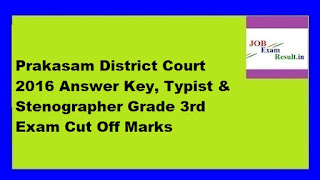 Prakasam District Court 2016 Answer Key, Typist & Stenographer Grade 3rd Exam Cut Off Marks