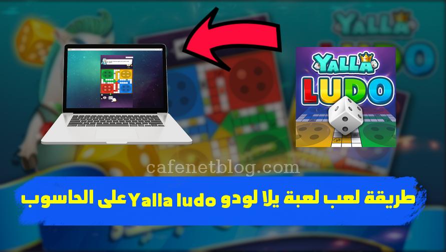 لعبة yalla ludo للكمبيوتر