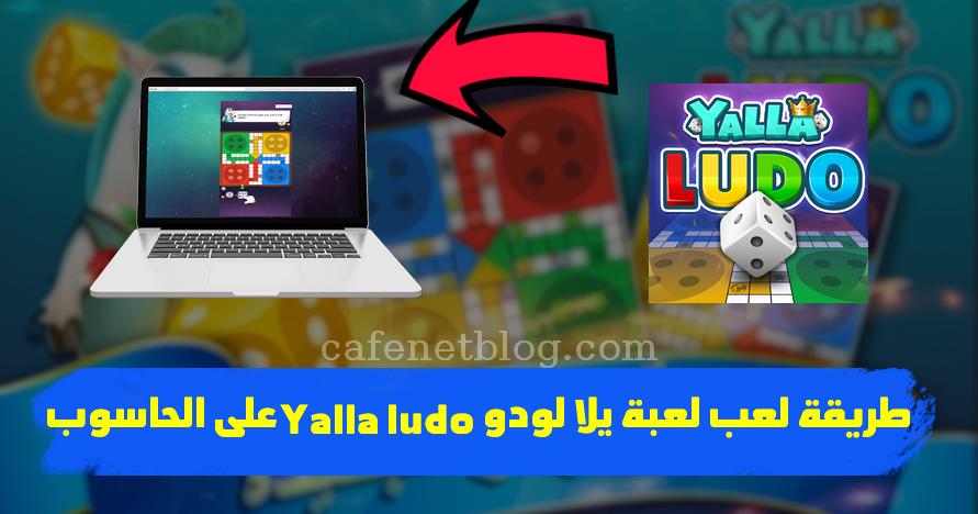 يلا لودو نسخه قديمه