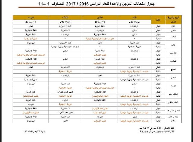 http://sis-moe-gov-ae.arabsschool.net/2017/06/20162017-1-11.html