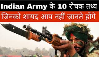 इंडियन आर्मी के रोचक तथ्य