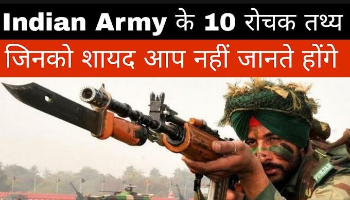 indian army amazing facts in hindi | इंडियन आर्मी के 10 रोचक तथ्य