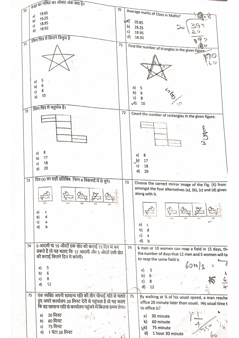 GDS to PA exam question paper