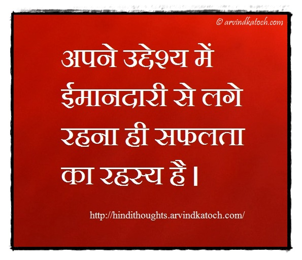 Hindi Thought, secret, success, सफलता, रहस्य, purpose,
