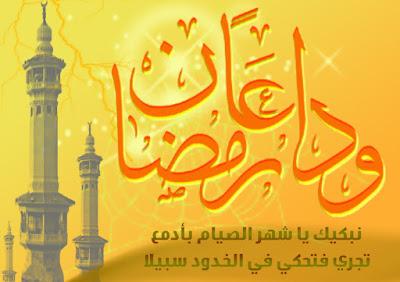 صور صور عن اخر رمضان 2019 صور عن العشر الاواخر dfkqhzu9b3vz.jpg