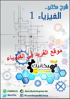 تحميل شرح مختبر فيزياء 1 pdf، حل مختبر الفيزياء العملي 1 pdf، تجارب فيزيائية