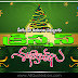 Merry Christmas Telugu Quotes HD Pictures Best Happy Christmas Greetings in Telugu Images