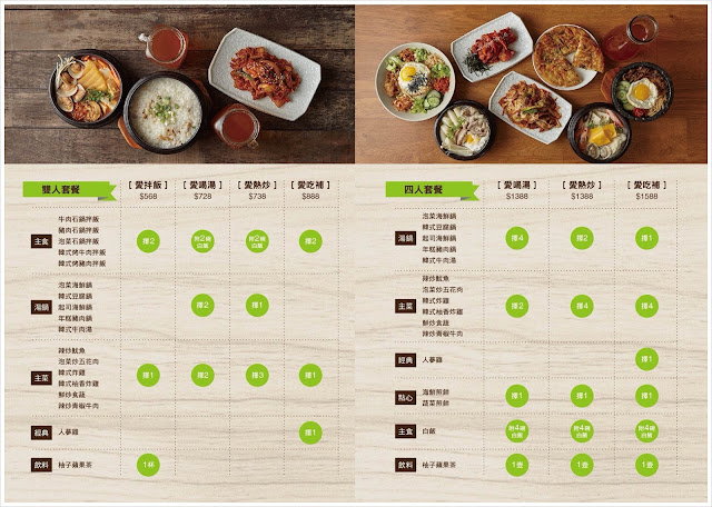 木槿花韓式食堂菜單