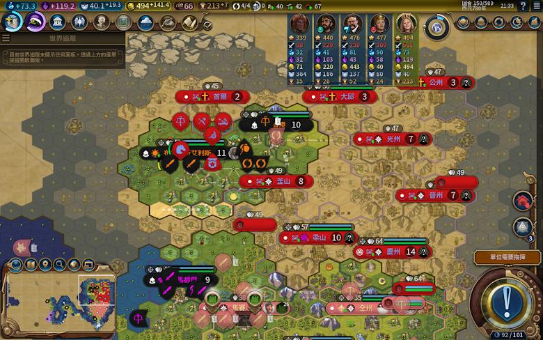 城邦受到朝鮮進攻