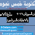 امتحان الاحياء ثانوية عامة 2016 السودان اجابات نموذجية