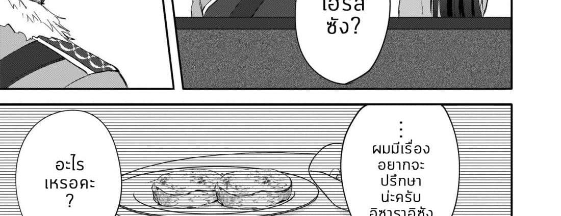 อ่านการ์ตูน Skill Daidokoro Shoukan wa Sugoi! Isekai de Gohan Tsukutte Point Tamemasu ตอนที่ 7 หน้าที่ 54