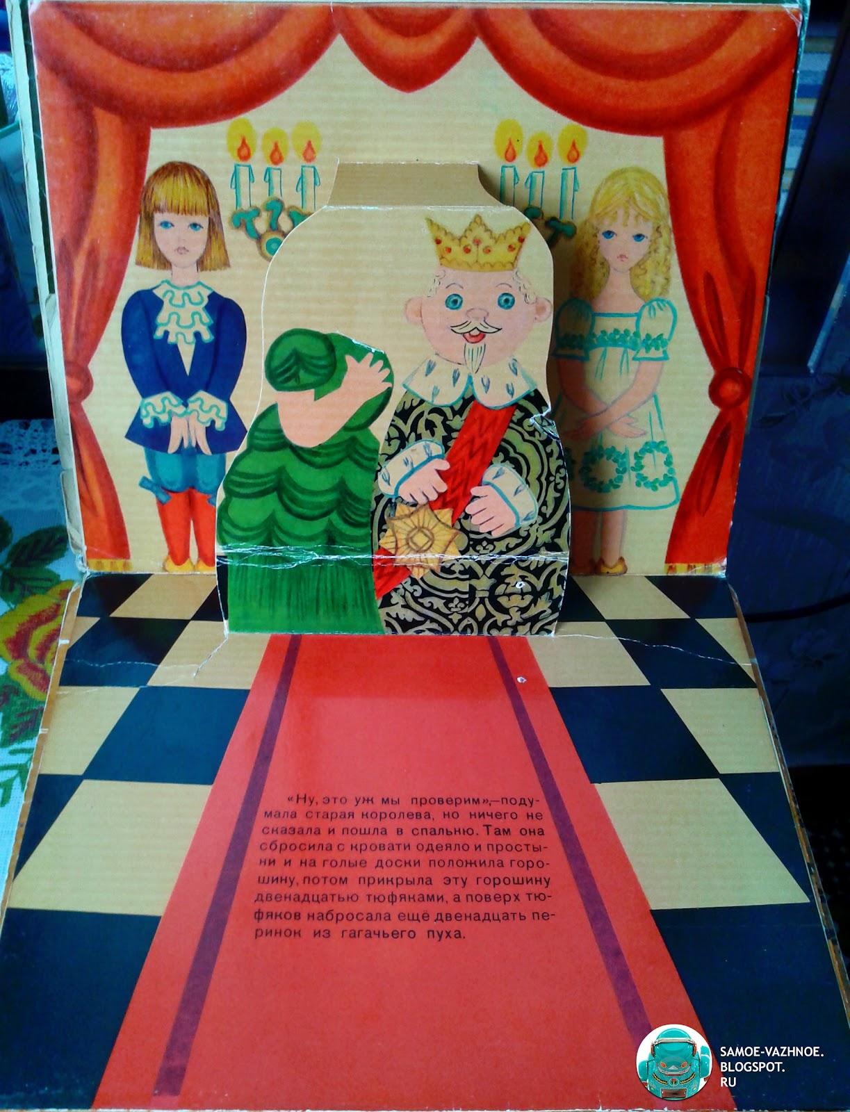 Советская детская литература список. Книжки-панорамки СССР. Принцесса на горошине Лия Майорова книга-раскладушка, панорама СССР 1972 год