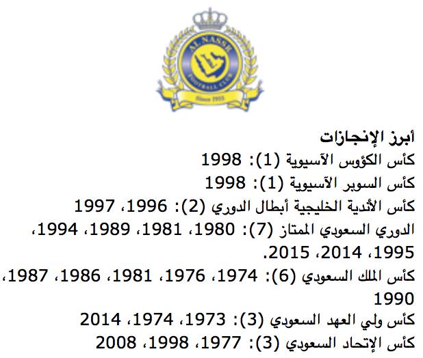 حقائق كرة القدم السعودية النصر 16 دوري حقيقة ام خيال