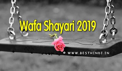 वफ़ा Shayari / Wafa Shayari in Hindi