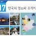 KIIP 4급 17과: 한국의 명소와 유적지= Korea's Attractions and Heritages/ Danh Lam Thắng Cảnh và Di Tích ở Hàn Quốc