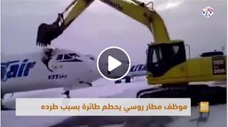 بالفيديو موظف روسي يحطم طائرة بجرافة بعد طرده من العمل
