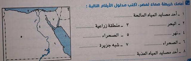 الزراعة وتربية الحيوان وصيد الأسماك | الدرس الاول | دراسات اجتماعية | الصف الرابع الابتدائي | ترم ثاني