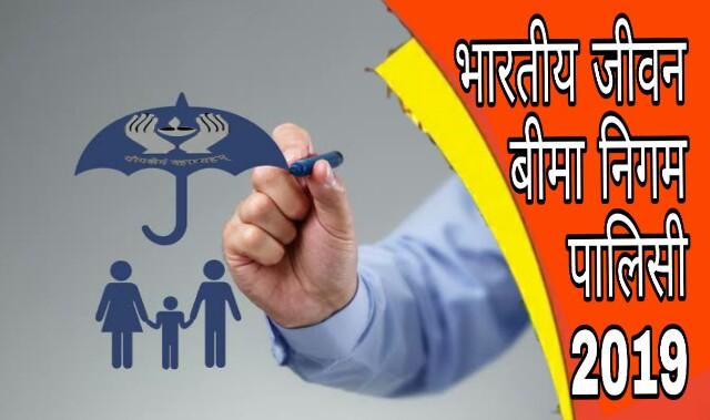 भारतीय जीवन बीमा निगम की पालिसी 2019