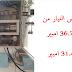 أبسط الحلول للتخفيض من فاتورة الكهرباء بالنسبة للمحركات الكهربائية How to reduce the electricity bill for electric motors