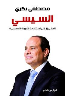 تحميل كتاب السيسي ... الطريق إلى استعادة الدولة المصرية PDF