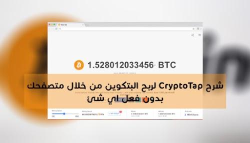 شرح CryptoTap لربح البتكوين من خلال متصفحك بدون فعل اي شئ