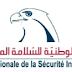 الوكالة الوطنية للسلامة المعلوماتية : التسجيل عن بعد في المناظرات الخارجية بعنوان سنة 2016