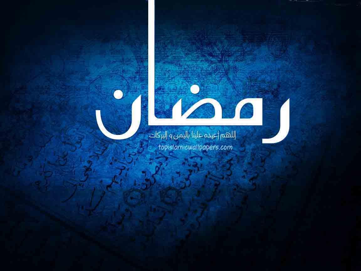 اجمل مجموعة صور بطاقات وكروت اهداءات ومعايدة وتهنئة بمناسبة شهر رمضان 1435 فلاشية متحركة متحركة على بوابة القناة.