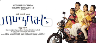 Papanasam Watch Online (2015) Full Tamil Movie Download HD 720p