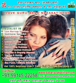 Indian Astrologers Ludhiana +91-99145-22258 +91-89689-15987 http://www.babanazakatkhan.com
