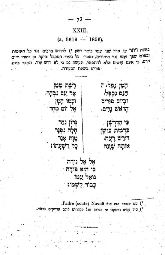 purim poems