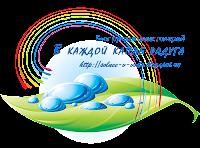 http://solnce-v-vode.blogspot.ru/