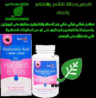 اقراص حمض الهيالورونيك لتغذية الشعر والاظافر والجلد  Hyalogic LLC, Hyaluronic Acid for Hair, Skin & Nails, Mixed Berry Flavor, 30 Chewable Lozenges
