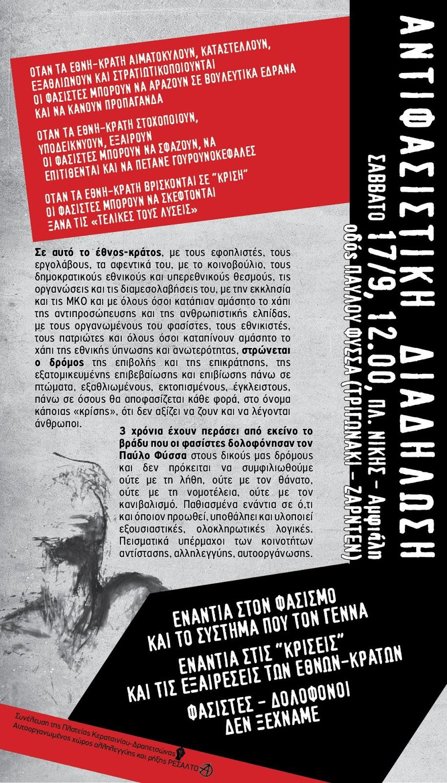 Αντιφασιστική Διαδήλωση με αφορμή τα 3 χρόνια από τη δολοφονία του Παύλου Φύσσα