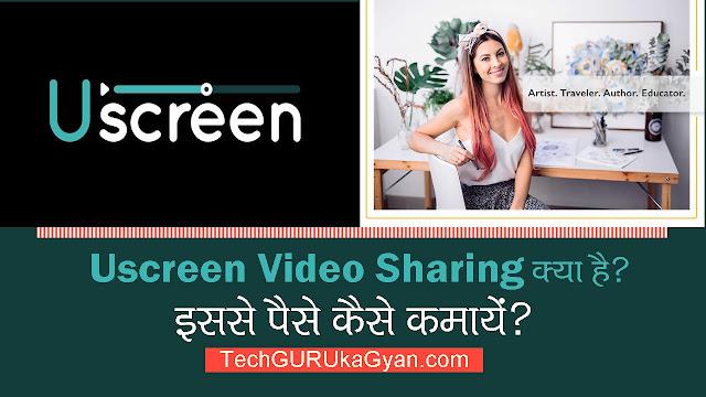 Uscreen-Online-Video-sharing-Platform-क्या-है-इससे-online-earning-कैसे-करें