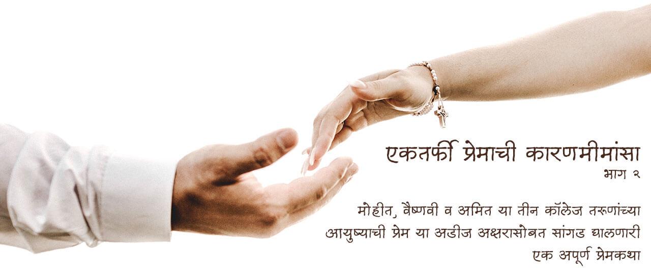 एकतर्फी प्रेमाची कारणमीमांसा भाग २ - मराठी प्रेम कथा | Ektarphi Premachi Karanmimansa Part 2 - Marathi Prem Katha