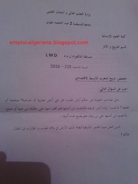 اسئلة مسابقة الدكتوراه تخصص تاريخ المغرب الأوسط الاقتصادي جامعة قسنطينة 2 لسنة 2015