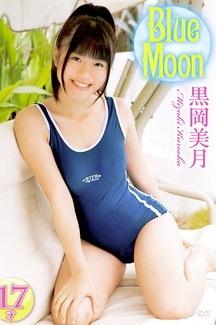 [FEIR-0079] 黒岡美月 Blue Moon 2013.1.16