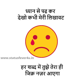 हर शब्द में तुझे तेरा ही sad status in hindi