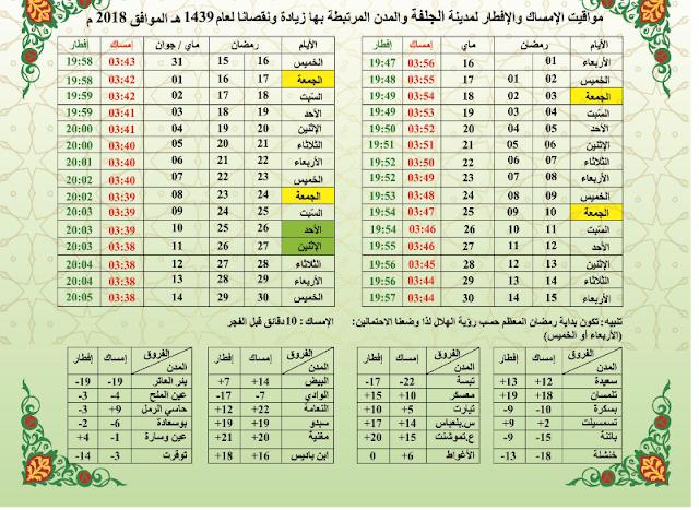 تحميل امساكية رمضان 2018 ولاية الجلفة و المدن المرتبطة بها