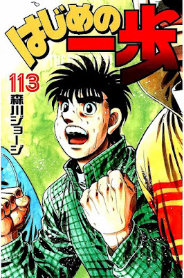 はじめの一歩 第01-113巻 [Hajime no Ippo vol 01-113] rar free download updated daily