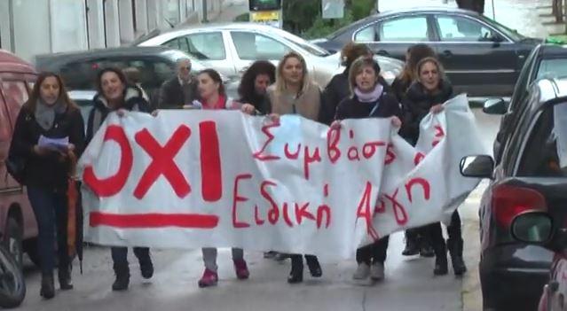 Παράσταση Διαμαρτυρίας λογοθεραπευτών στην Ηγουμενίτσα (ΒΙΝΤΕΟ)