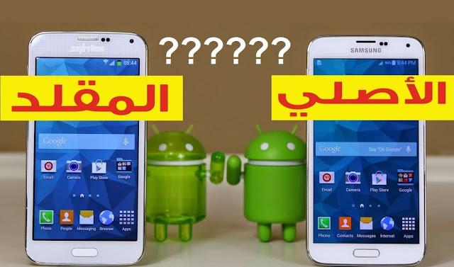 كيف تفرق بين الهاتف الأصلي و الهاتف المقلد