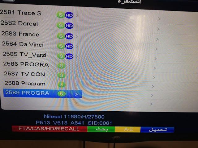 تردد-قناة-الجزائر-الارضية
