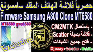 Firmware Samsung A800, Firmware Samsung A800 Clone, Samsung A800 Clone MT6580, Firmware Samsung A800 Clone MT6580, A800 Clone MT6580 فلاشة الهاتف المقلد سامسونغ, A800 Clone MT6580 فلاشة سامسونغ, A800 Clone MT6580 فلاشة كوبي سامسونغ, فلاشة سامسونغ صيني a800, firmware clone samsung a800, firmware flash scatter a800 samsung, samsung a800 clone copie, samsung no original a800 firmware, samsung a800 mtk firmware, ملف سكاتر سامسونغ a800, سامسونغ مقلد غير اصلي a800, flash a800 mt6580