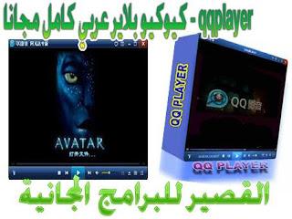 qqplayer