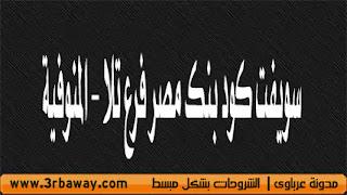 سويفت كود بنك مصر فرع تلا - المنوفية