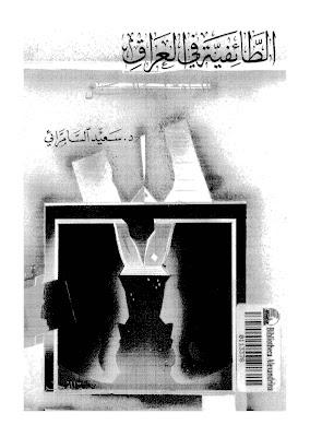 الطائفية فى العراق(الواقع والحل) - سعيد السامرائي
