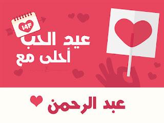 صور عيد الحب احلى مع عبد الرحمن
